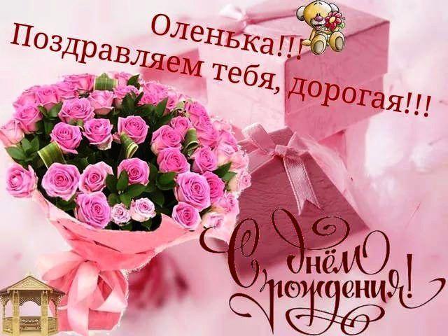 otkritka-s-dnem-rozhdeniya-olya-pozdravleniya foto 9