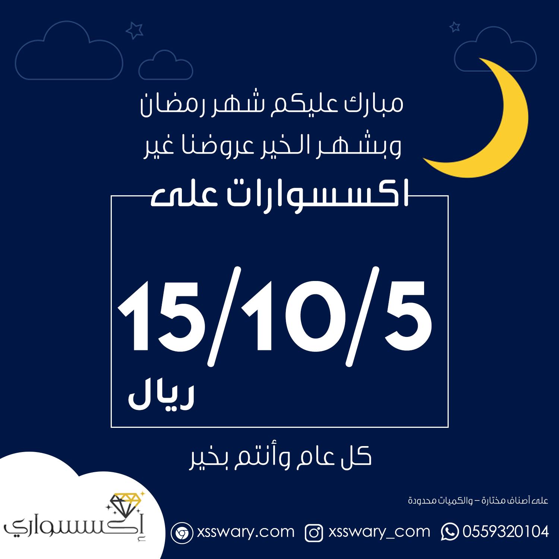 مبارك عليكم شهر رمضان الكريم وكل عام وأنت بخير وبهذه المناسبة عملنا لكم تخفيضات كبيرة على أكسسوارات مختارة تج Tech Company Logos Company Logo Logos