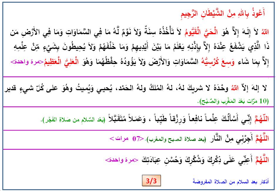 Invocation Apres Chaque Priere أذكار بعد السلام من الصلاة المفروضة Math Math Equations