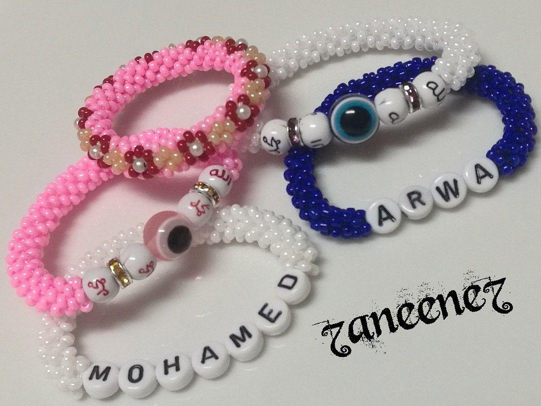 اساور الخرز Beaded Bracelets Beaded Jewelry