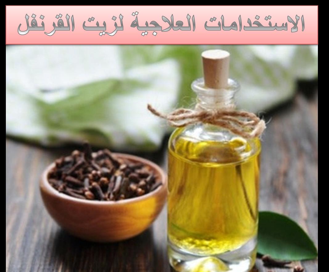رؤيا للمعلوميات Essential oils for asthma, Essential