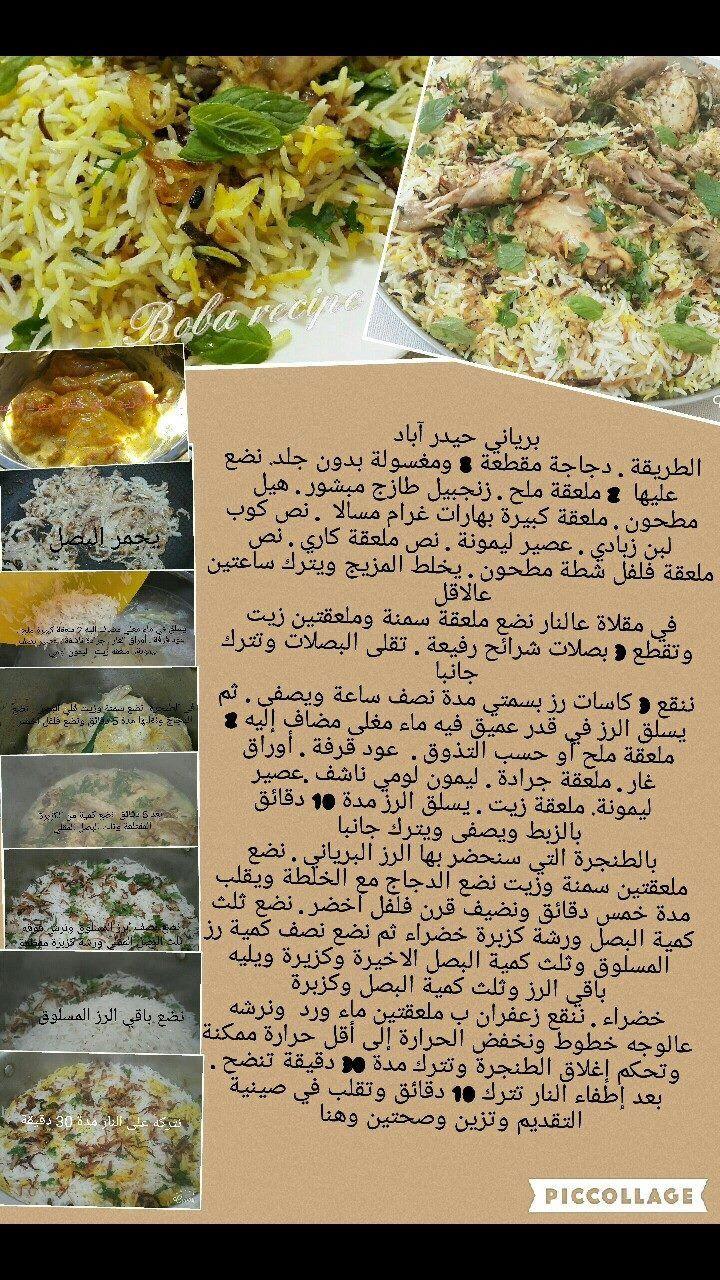 برياني حيدر أباد Arabic Food Chicken Biryani Recipe Biryani Recipe