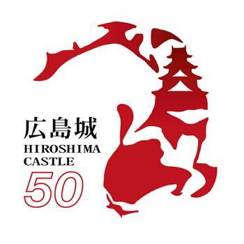 広島城シンボルマーク シンボルマーク パンフレット デザイン タイポグラフィのロゴ