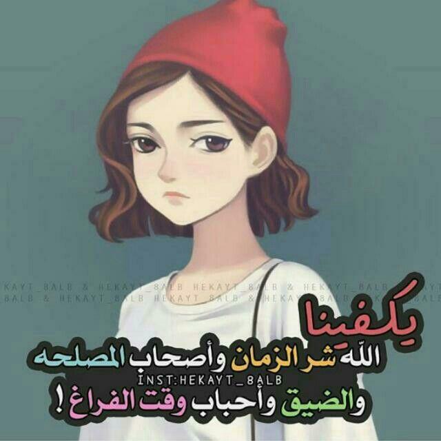 الله يكفينا شرهم Girl Quotes Love Words Islamic Art