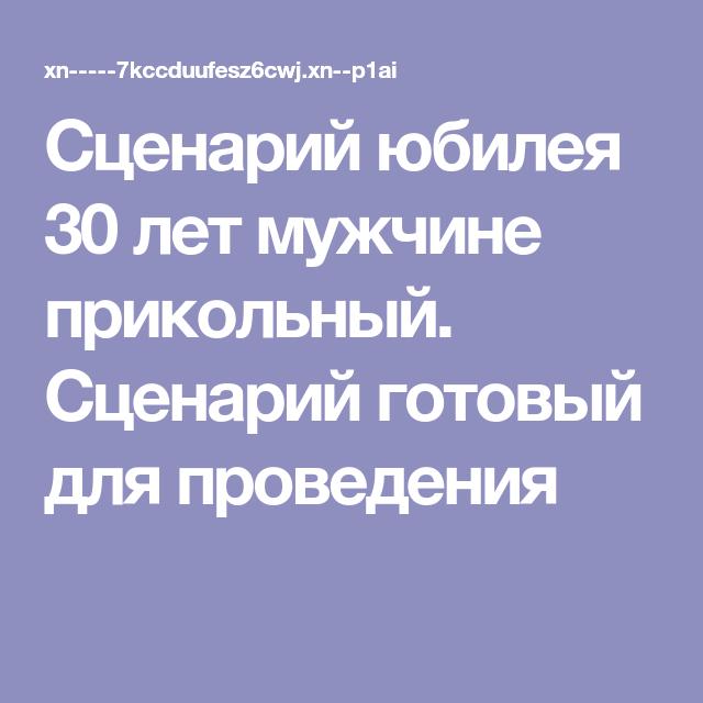 Юбилеем коллеге, сценарий юбилея 30 лет девушка прикольный