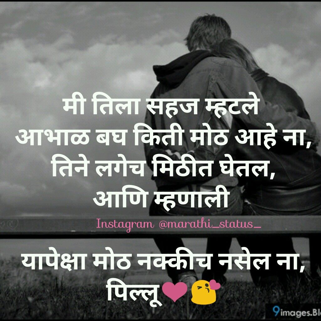 Romantic Quotes Ani: Pin By Marathi Status On Marathi Status