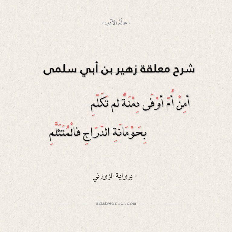 شرح معلقة زهير بن أبي سلمى أمن أم أوفى دمنة لم تكلم عالم الأدب Math Arabic Calligraphy Math Equations