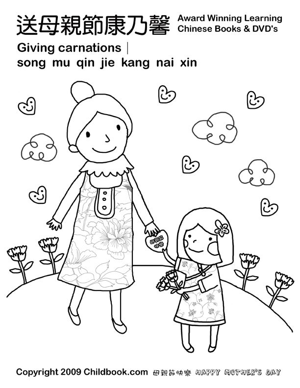 Pin by Frances Fu on Teach Chinese Ideas 教中文 Mothers day