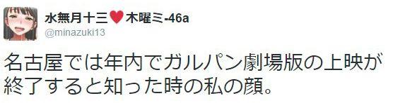 Tumblr: rrkksteel:    (水無月十三木曜ミ-46aさんはTwitterを使っています: 名古屋では年内でガルパン劇場版の上映が終了すると知った時の私の顔 https://t.co/xDaEwfiA6wから)     (水無月十三木曜ミ-46aさんはTwitterを使っています: 名古屋でもガルパン劇場版の年明け上映あるかもという情報を知った時の私の顔 https://t.co/R3Ibw141SDから)