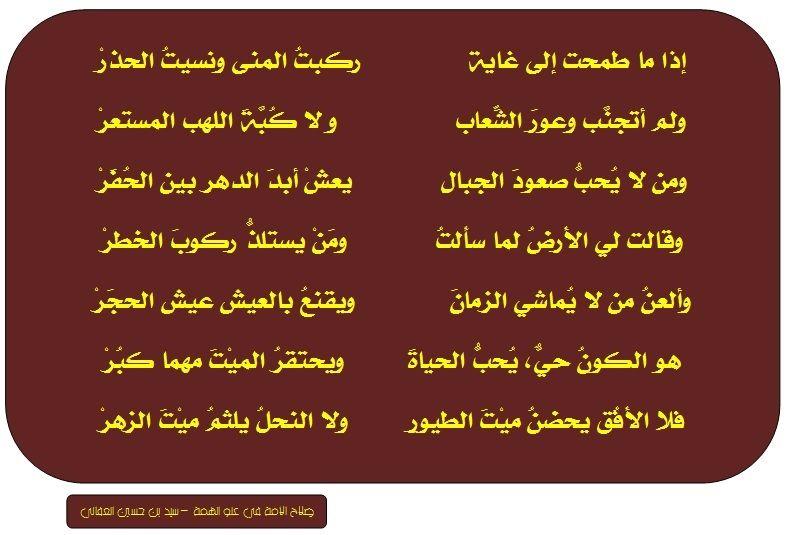Pin By Huroof حروف On صلاح الأمة في علو الهمة