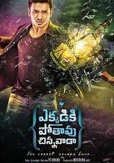 Ekkadiki Pothavu Chinnavada Full Movie Online 2016 Telugu youtube Free, Ekkadiki Potavu Chinnavada Free Full Movie online, Ekkadiki Pothavu Chinnavada Telu