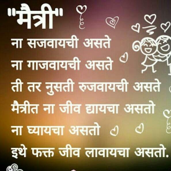 Friendship Amazing Truth Friendship Marathi Quotes Love Quotes