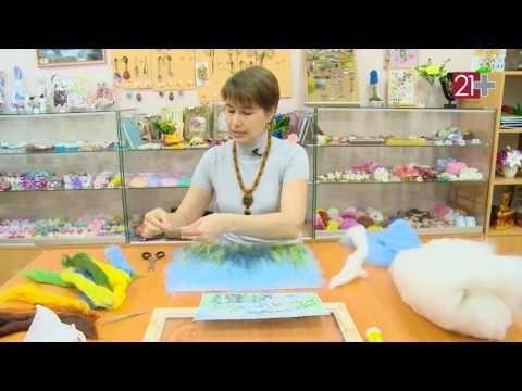 Часть 1я. Основы шерстяной живописи. Летний пейзаж с домиком. - YouTube