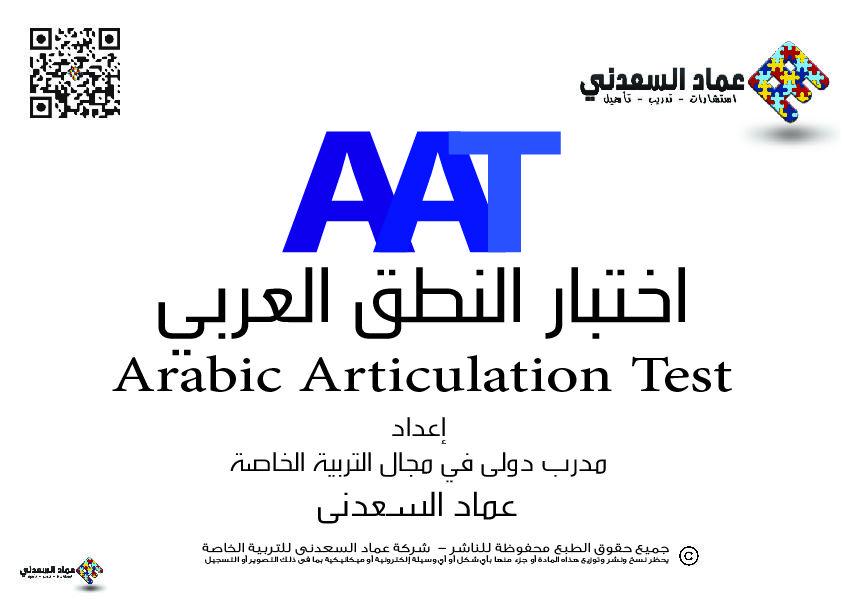 ختبار النطق العربي Aat الاختبار مكون من ثمانون صفحة علي هيئة هرم لتقييم الطفل مئة وثلاثون كارت تدريبي يستخدم الكارت في تدريب الاطفال بعد التق Education