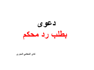 دعوى بطلب رد محكم Arabic Calligraphy Calligraphy