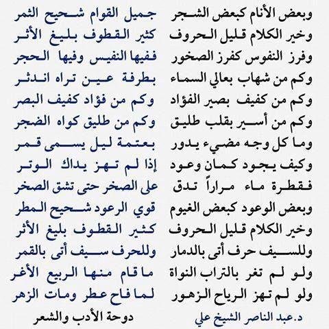 للشاعر عبدالناصر الشيخ علي