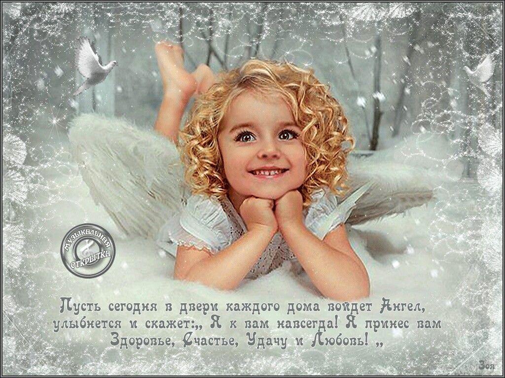 картинки с ангелом и пожеланием удачи апреля