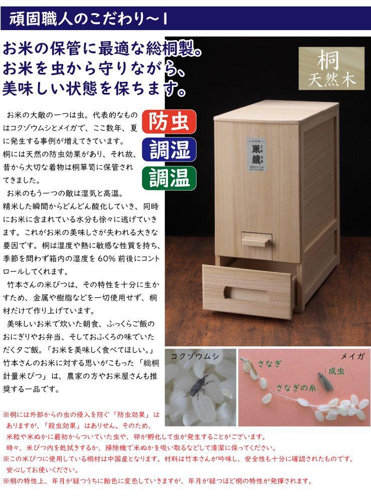楽天市場 米びつ 10kg 桐 スリム こめびつ 米櫃 日本製 桐米びつ