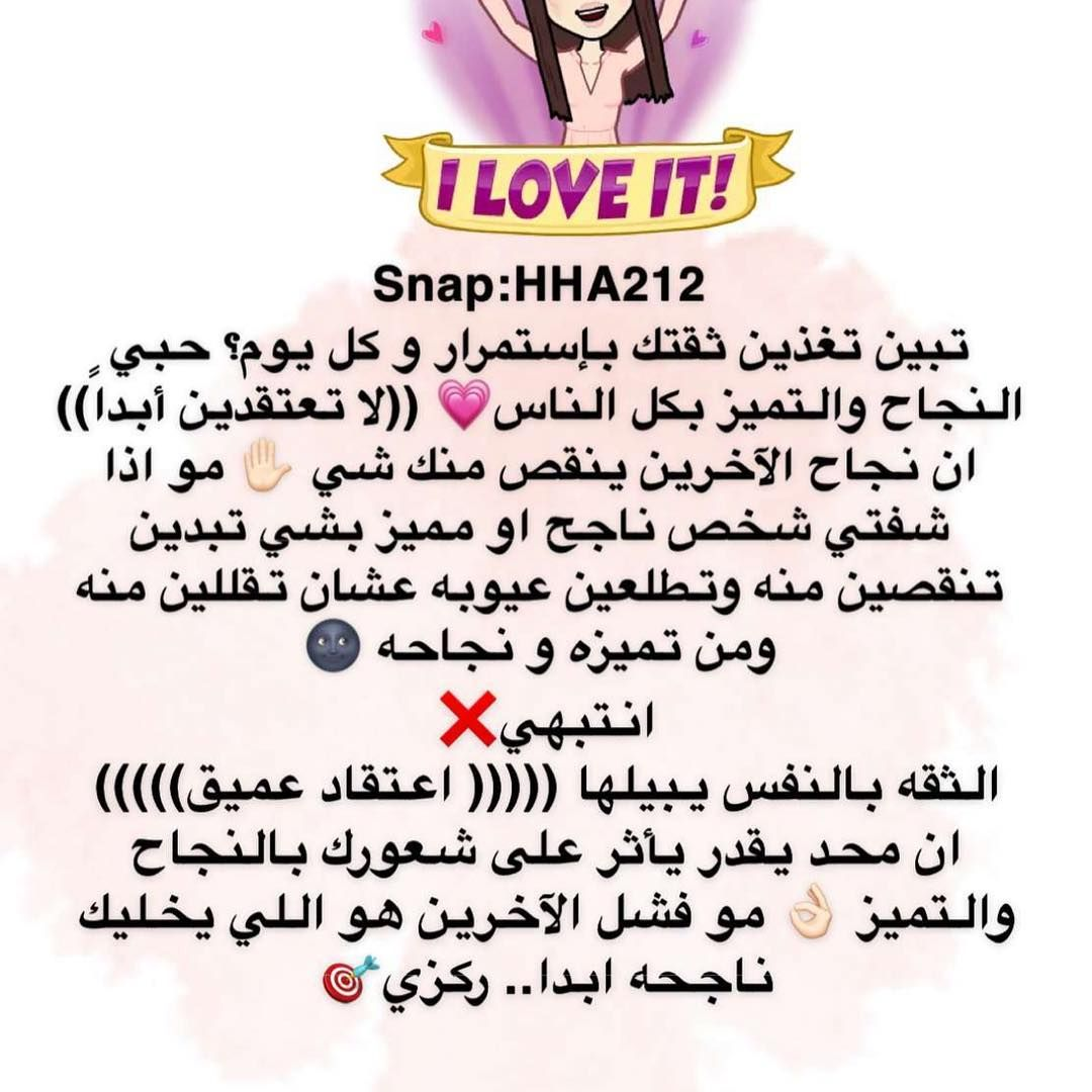 Pin By Mahawi On الثقة بالنفس وتقدير الذات My Love Words Word Search Puzzle