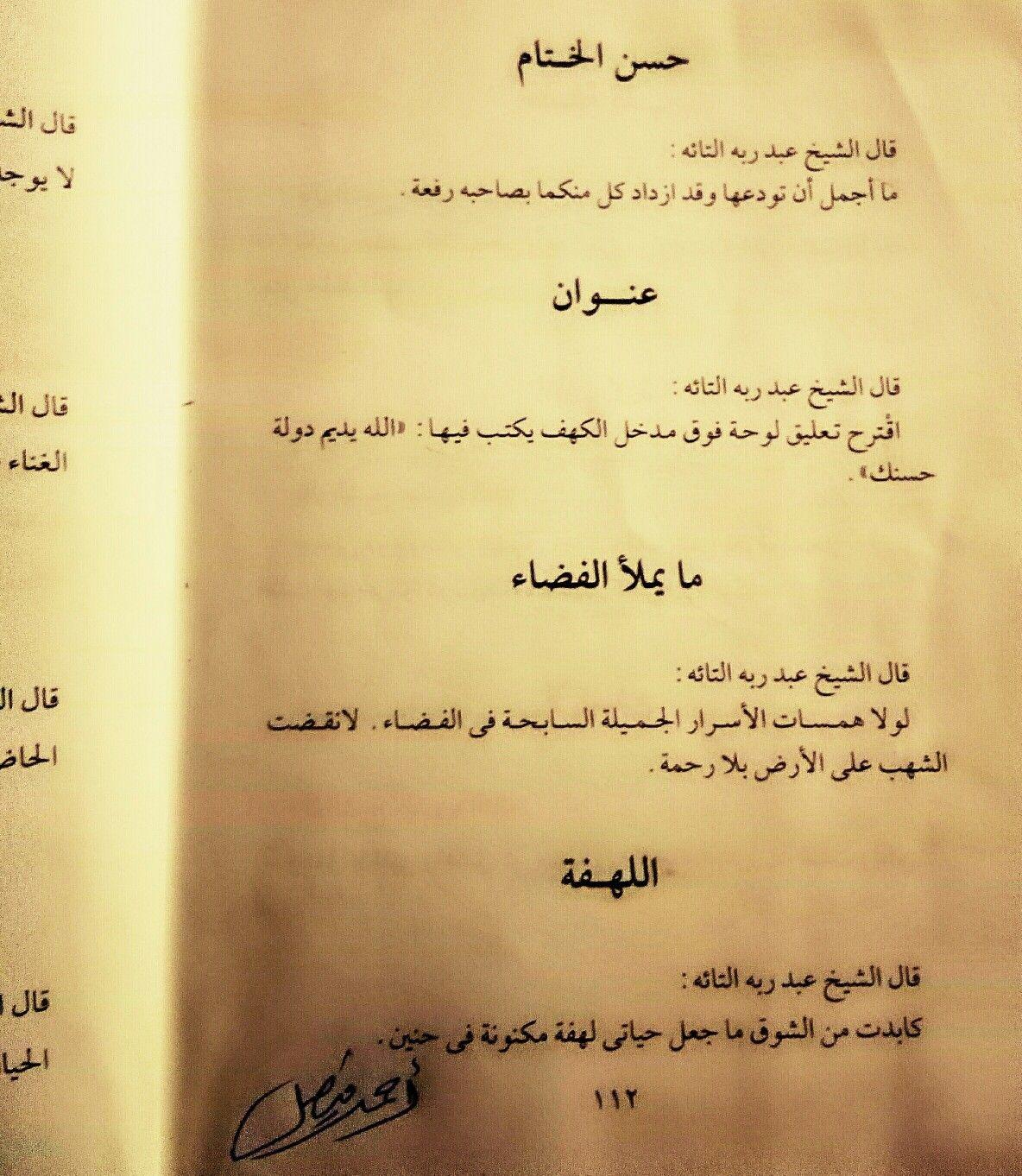 Pin By احمد فيصل عبد الفتاح On احمد فيصل Personalized Items Person Cay