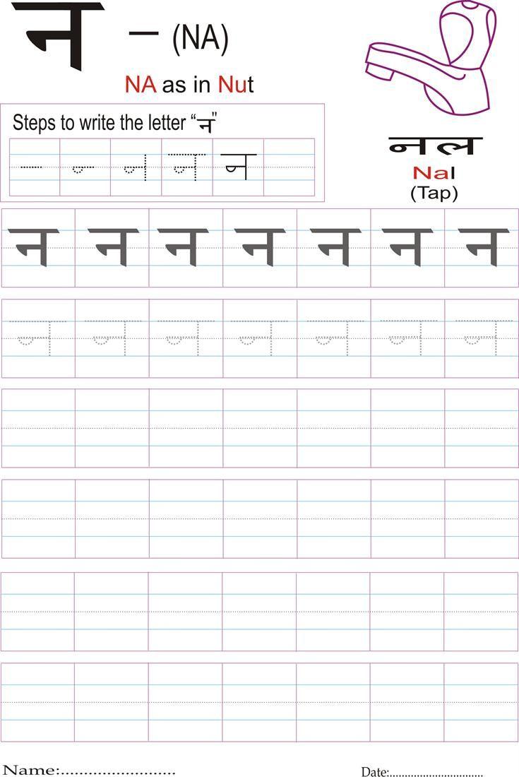 Hindi Alphabet Practice Worksheet Hindi Alphabet Alphabet Practice Worksheets Hindi Worksheets [ 1100 x 735 Pixel ]