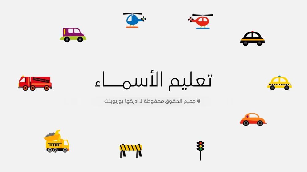 رسومات توضيحية لتعليم الأطفال الكلمات والأسماء Graphic Children Education
