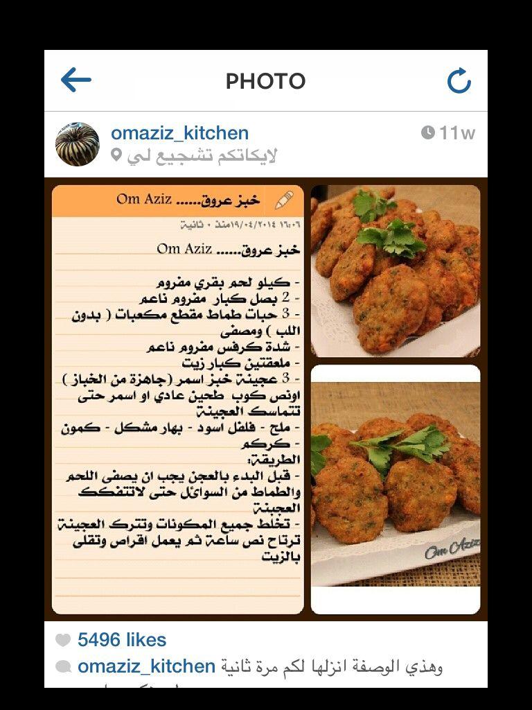 خبز عروق Cooking Food Arabic Food