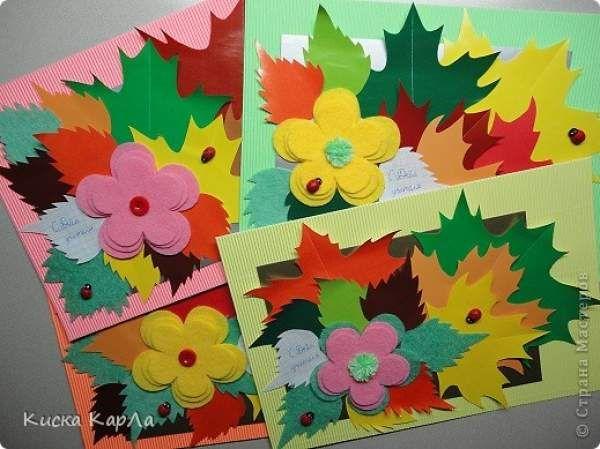 открытки к дню учителя своими руками картинки