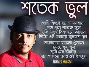 Tomar Chokhe Jol | Habib Wahid | Cover Version | Bangla New Song | 2018 |  Cover By Rion Hasan download