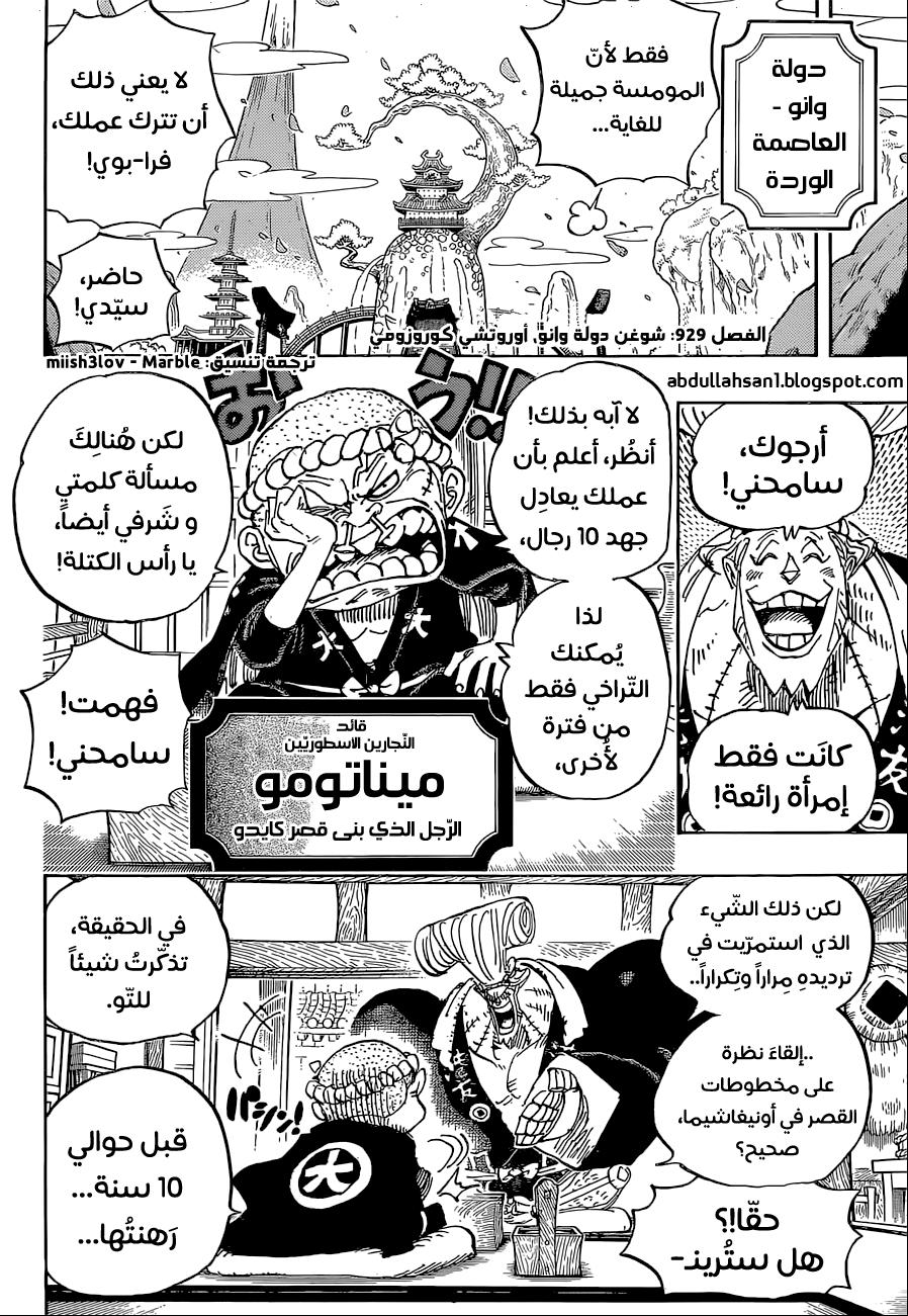 مانجا One Piece الفصل 929 مترجم موقع صاعقة Manga Comics Working Late
