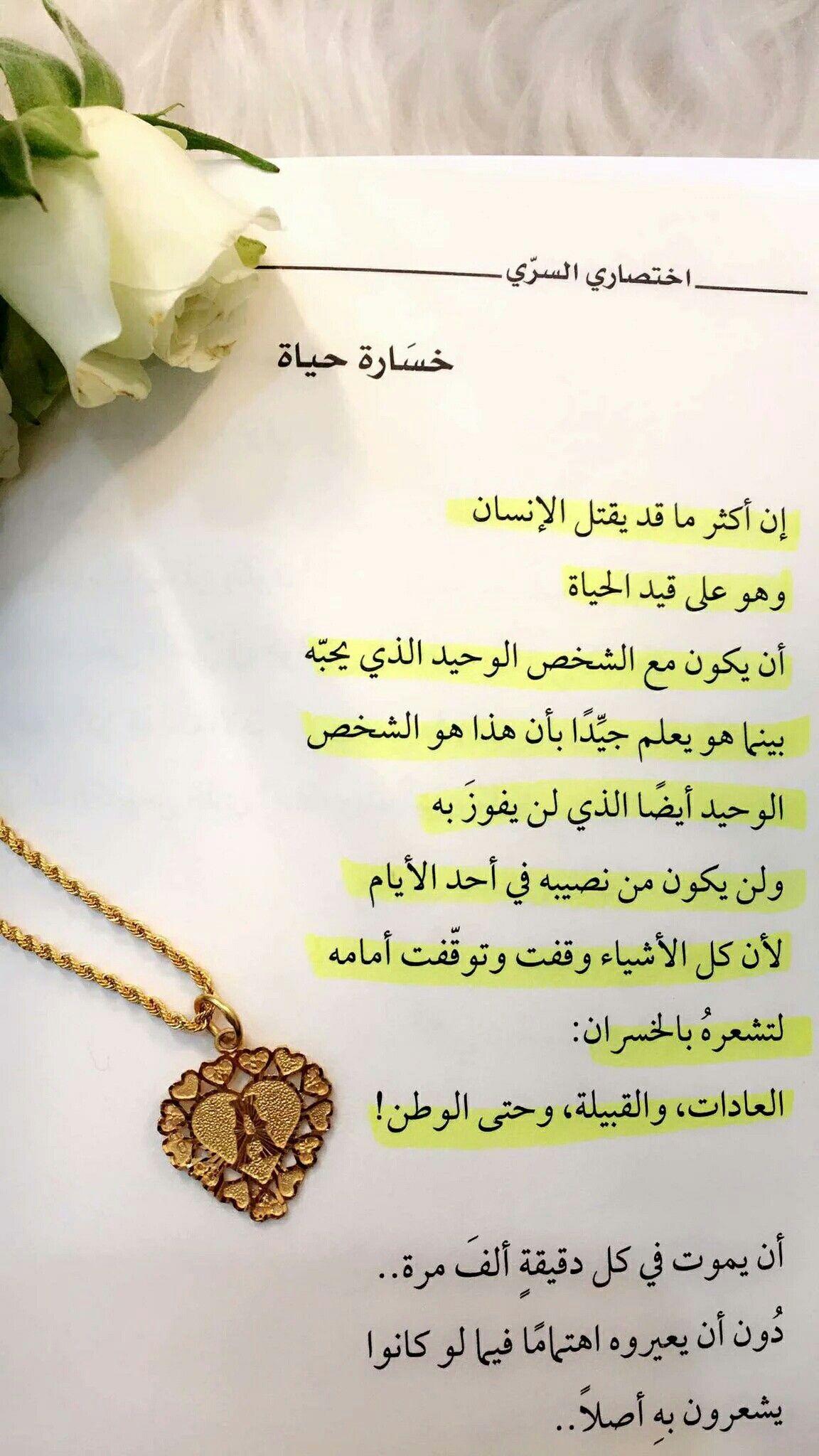 اختصاري السري Cool Words Arabic Love Quotes Love Words