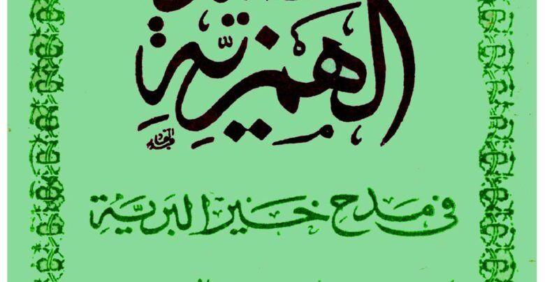 الهمزية في مدح خير البرية للإمام البوصيري Calligraphy Arabic Calligraphy