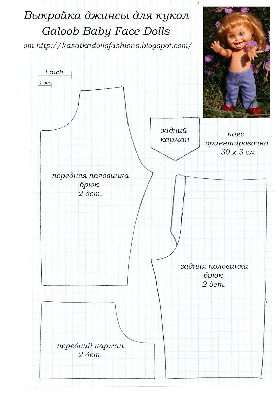 Выкройка брюк для кукол тильда фото 808