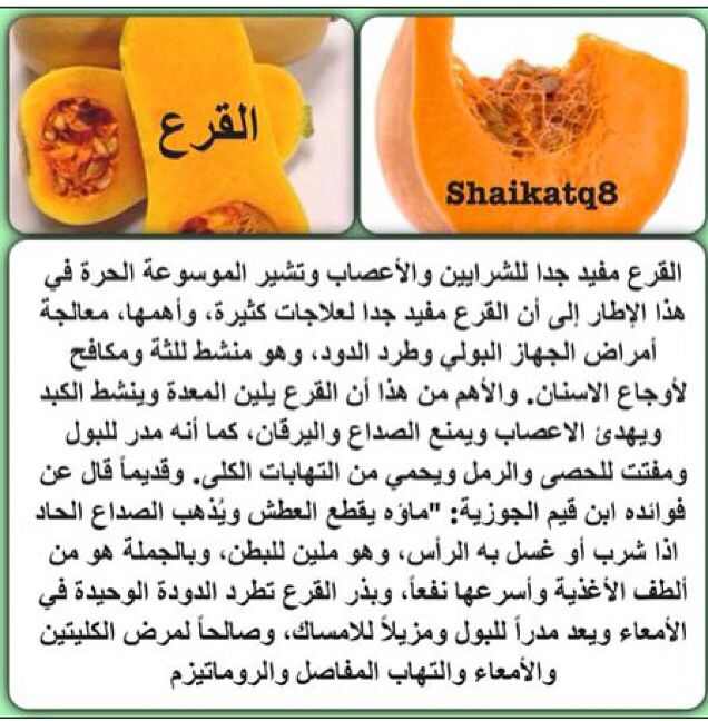 Pin By Jalila Abidi On صحه Health Fitness Nutrition Health Food Health Healthy
