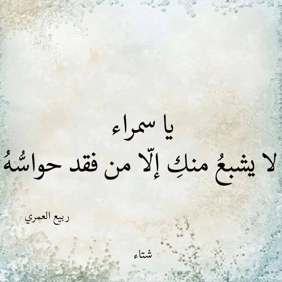 شوف صور جديده صوره يا سمراء Arabic Quotes Islamic Quotes Words