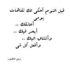 قبل النوم احكي لك تفاهات يومي اعانقك ابحر فيك واشتاق اليك وافعل كل شيء Whitehorse0o0 Arabic Love Quotes Great Words Love Words