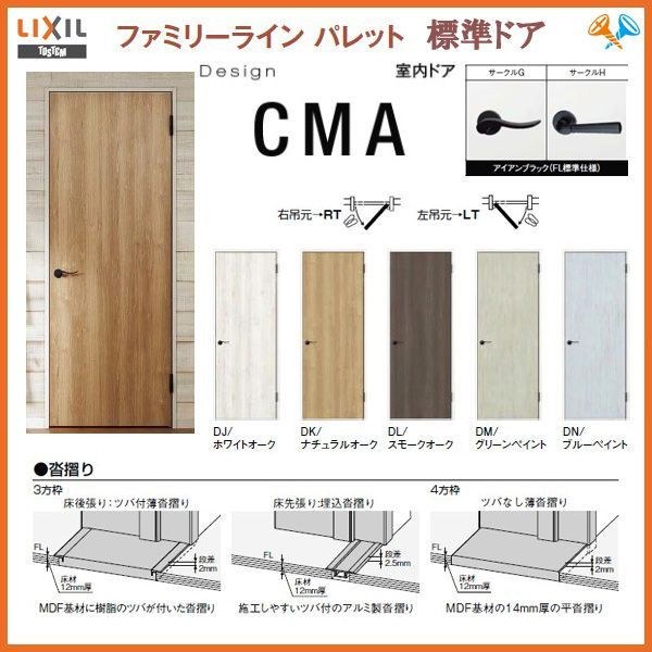 室内ドア ファミリーラインパレット 標準ドア Fth Cma Lixil Tostem