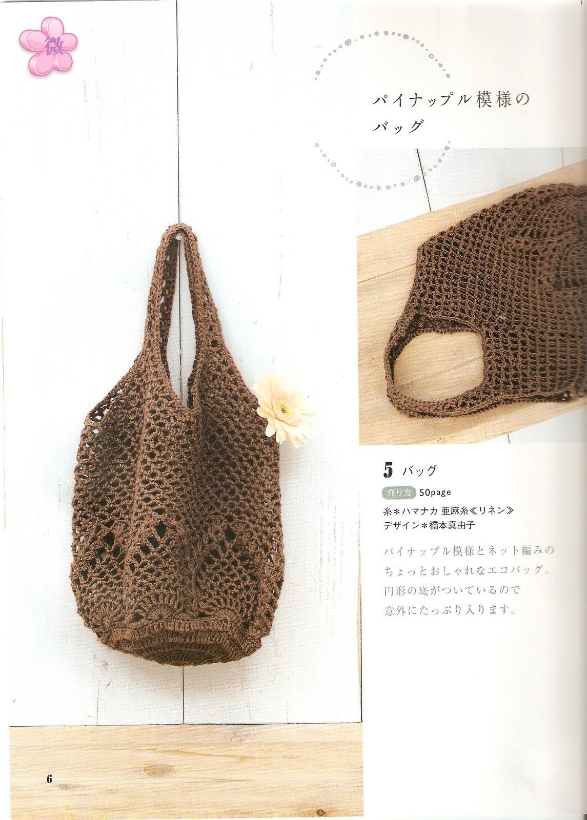 PATRONES GRATIS DE CROCHET: Patrón de un bolso muy práctico y bonito ...