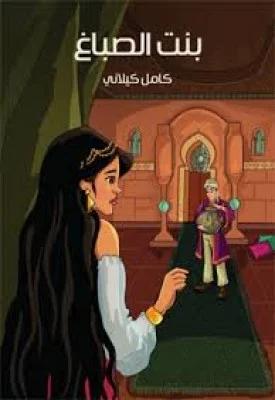 تحميل قصص أطفال Pdf مجانا Childrens Stories And Novels قصص أطفال مجانية كتب Pdf مكتبة تحميل كتب Pdf مجانا صفحة 2 Books Storybook Fictional Characters
