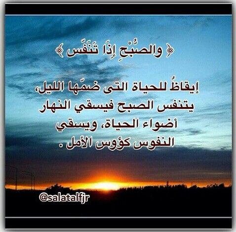 والصبح اذا تنفس Arabic Calligraphy Islam Calligraphy