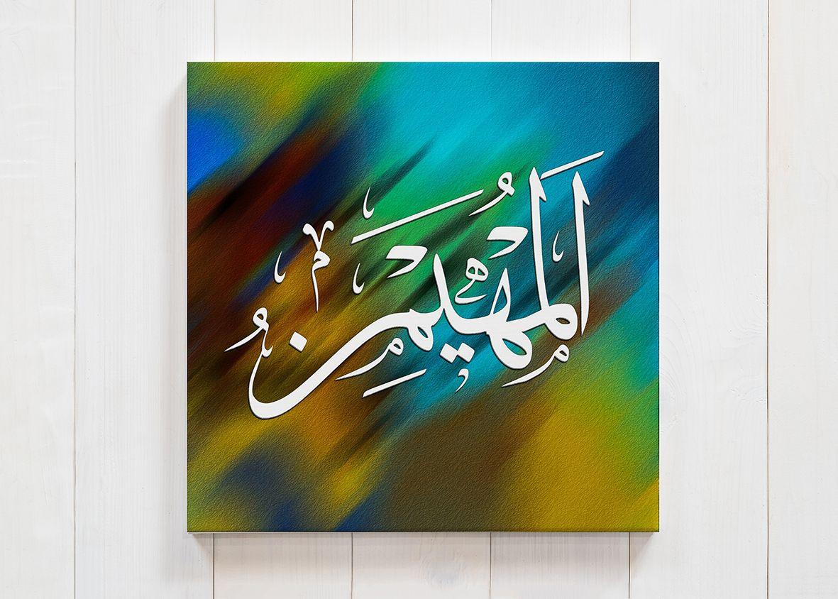 Al Muhaimin Asma Ul Husna (المهيمن أسماء الله الحسنى