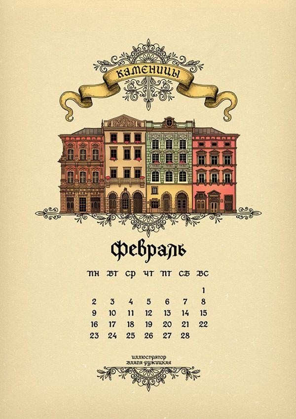 calendar  u0026quot lviv 2015 u0026quot  on behance in 2019