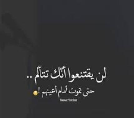 صور معبرة 2019 رمزيات معبرة مكتوب عليها اقوال سوبر كايرو Arabic Quotes Quotes Arabic Calligraphy
