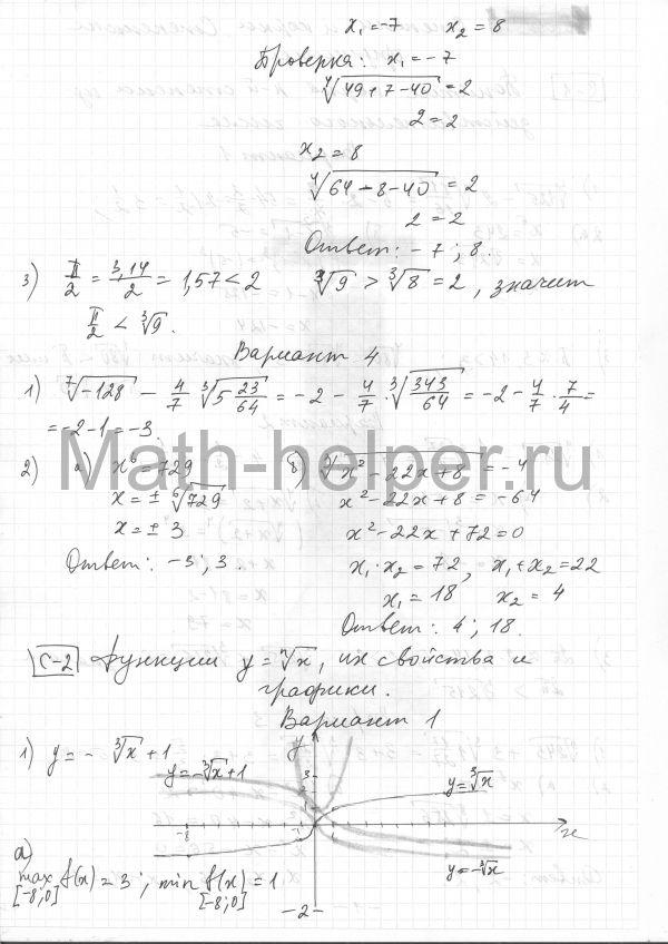 гдз по алгебре кр александрова