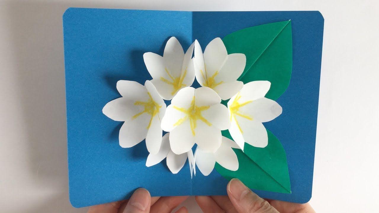 折り紙 くちなしの花のポップアップカード Gardenia Pop Up Card Youtube フラワーカード カード 手作り ポップアップカード