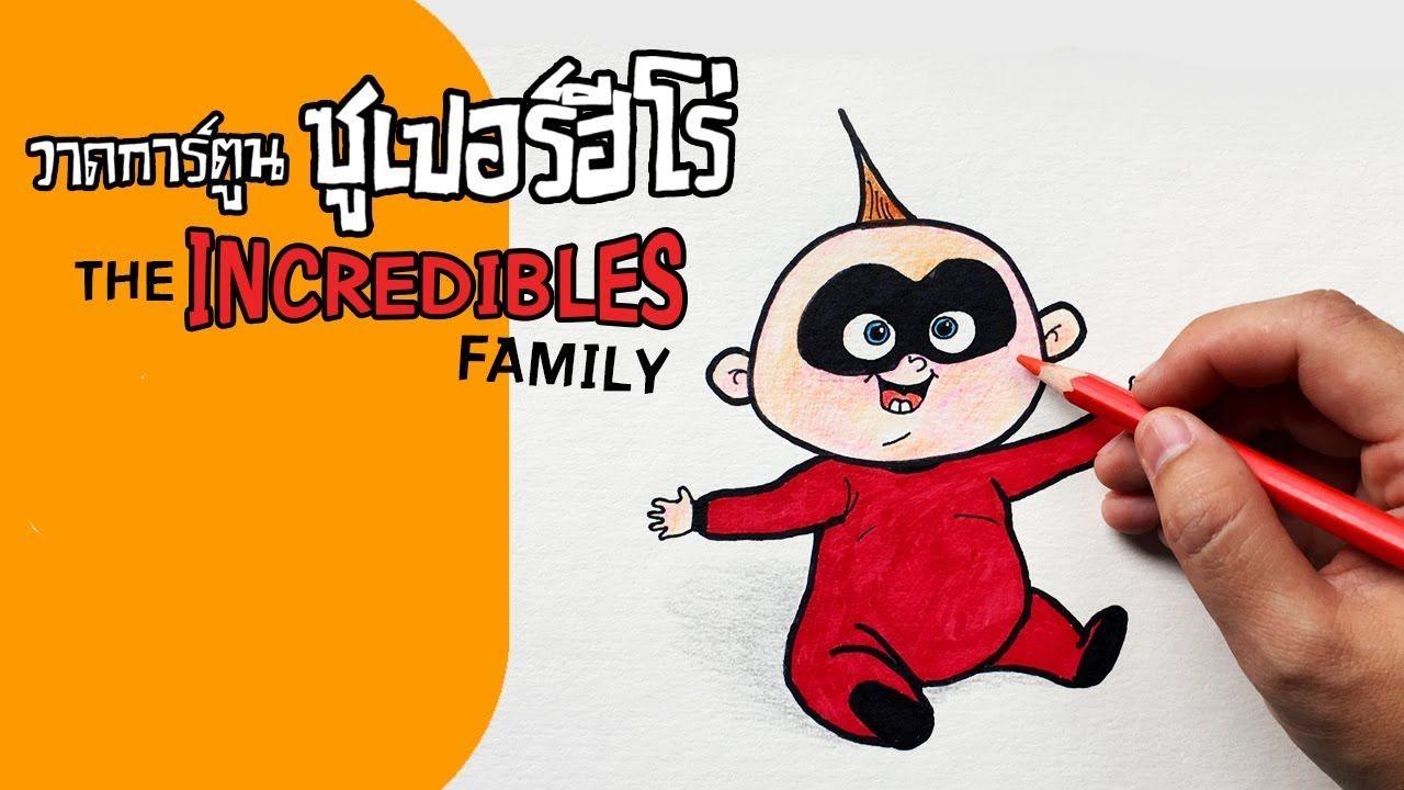 สอนวาดการ ต น How To Draw The Incredibles Family Jack Jack Parr Chops
