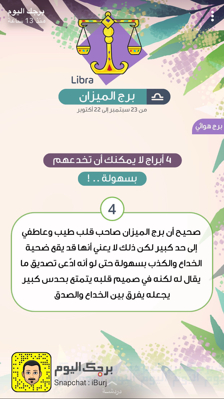 Pin By Samyah On عالم الأبراج Libra Uig Map Screenshot