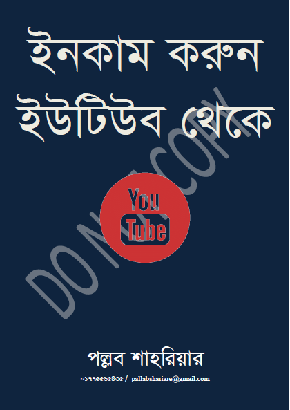 online public library of bangladesh red online bangla books free