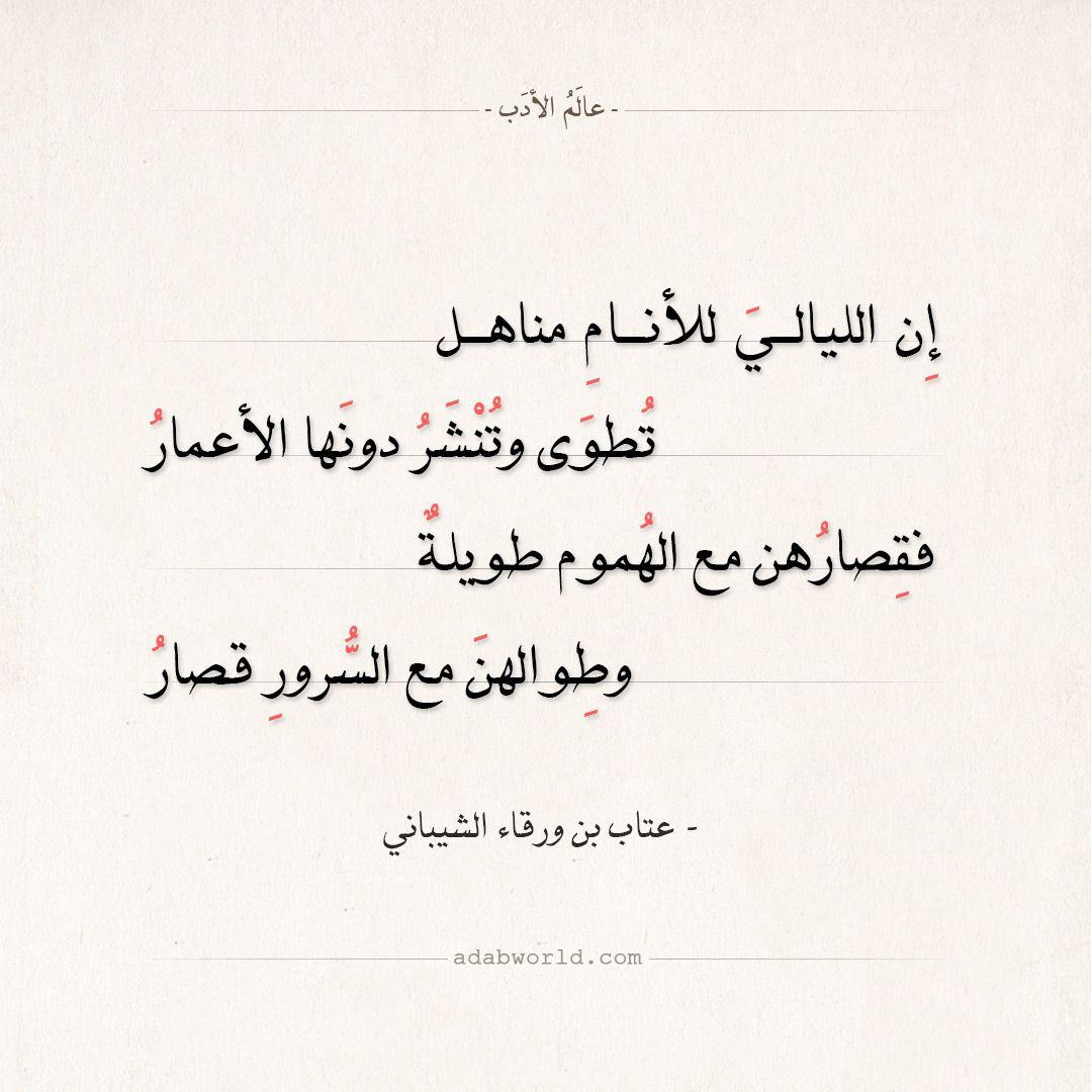 شعر ﻋﺘﺎب ﺑﻦ ورﻗﺎء إن الليالي للأنام مناهل عالم الأدب Book Wallpaper Arabic Love Quotes Words