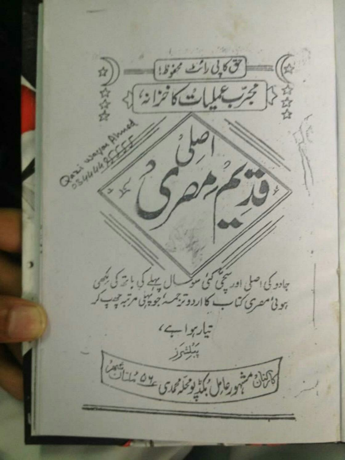 Asli Qadeem Misri Jadu PDF Free Download | Amliyaat Books In